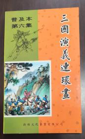 三国演义连环画(?#21344;?#26412;第六集)