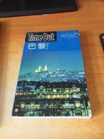 巴黎:TimeOut城市指南丛书