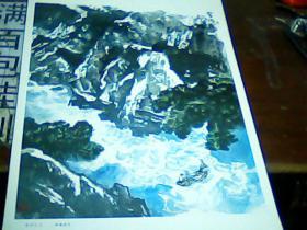 老版8开美术作品散页 1张 金沙江上-林曦明作