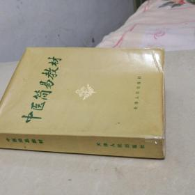 中医简易教材 1971年初版 压膜本