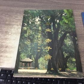 千秋业 赤子情 整修黄帝陵捐献资金纪念册
