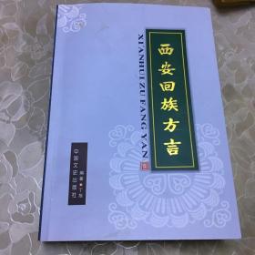 西安回族方言(签赠本)