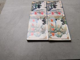 陈青云武侠小说专辑1; 鬼堡(上下) 怒剑飞魔 上下。4册