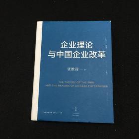 企业理论与中国企业改革
