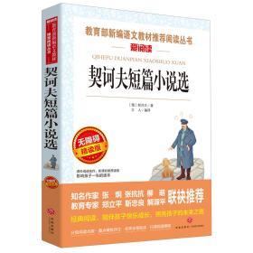 契訶夫短篇小說選-精讀版