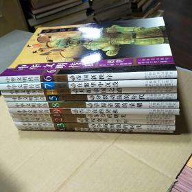 中华文明传真(全10册)