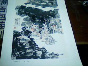 老版8开美术作品散页 1张 朱砂冲哨口  徐辉