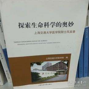 探索生命科学的奥妙:上海交通大学医学院院士风采录