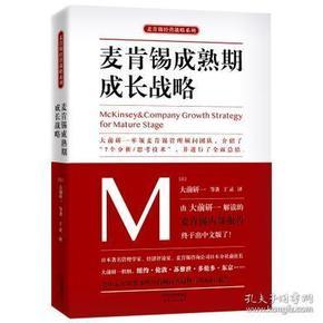 麦肯锡经营战略系列:麦肯锡成熟期成长战略