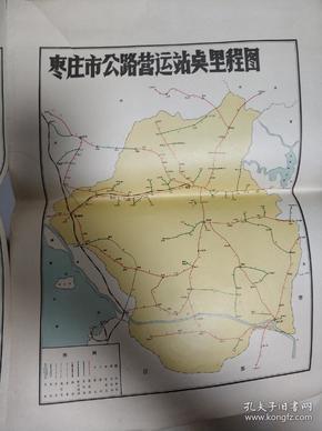 文革枣庄公路营运站点里程图