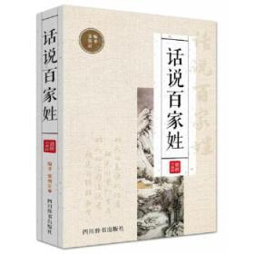 古汉语启蒙读物:话说百家姓