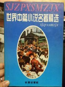 《世界中篇小说名著精选 5》败坏了赫德莱堡的人、黛西·米勒、胜利者巴尔代克、自杀俱乐部、亚瑟·萨维尔勋爵的罪行、草原