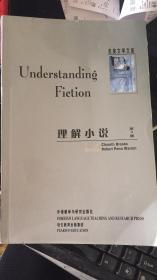 理解小说(第三版)英文版