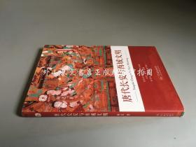 唐代长安与西域文明(2017年一版一印)
