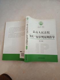 最高人民法院知识产权审判案例指导(第4辑)