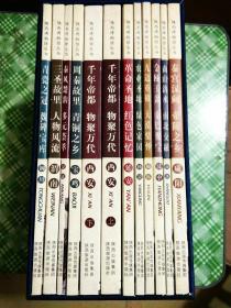 陕西博物馆丛书 全12册 盒装