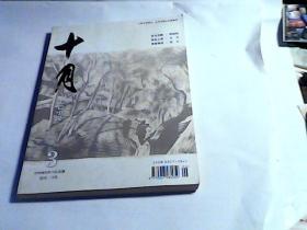 十月2008年长篇小说3