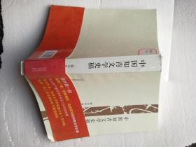 中国知青文学史稿