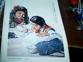 老版8开美术作品散页 1张 把学习成绩告诉志愿军叔叔( 蒋兆和作)