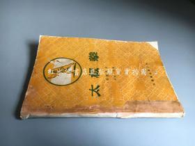 太极拳丛书之四:太极拳  吴鉴泉氏(徐致一编著) 1958年一版一印 请注意看图和描述!