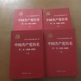 中国共产党历史 第一卷(上下) 第二卷(上下) 全四册