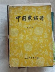 中国象棋谱-第一集1957年版各种开局法简介 布局研究 对局评注 明清两代象棋谱介绍 等内容