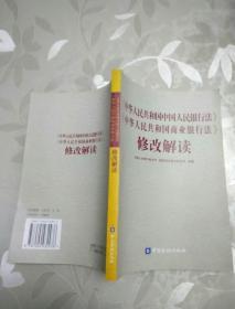 中华人民共和国中国人民银行法中华人民共和国商业银行法修改解读