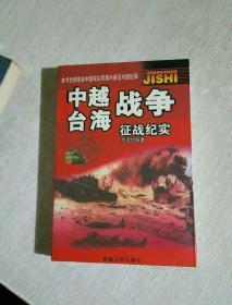 中越台海战争 征战纪实