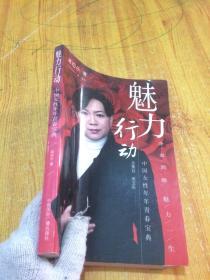 魅力行动:中国女性年年青春宝典