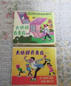 连环画:大侦探荞麦皮(二.三)两册合售