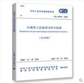 2019新修订版 GB50160-2018石油化工企业设计防火标准规范