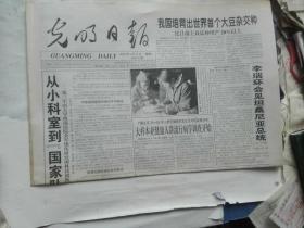 生日报-光明日报2003年2月11日【我国培育出世界首个大豆杂交种】