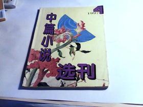 中篇小说选刊【1997年第4期】