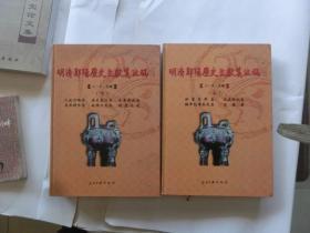 明清郧阳历史文献笺注稿 上下册 精装 仅印500套