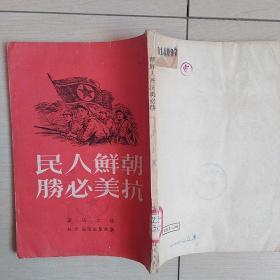 朝鲜人民抗美必胜(上集)
