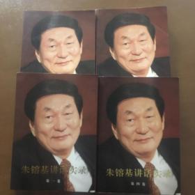 朱镕基讲话实录(全4册)