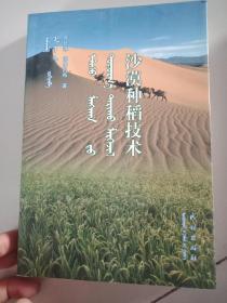 沙漠种稻技术蒙文