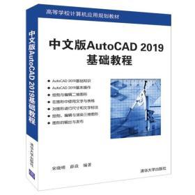 中文版AutoCAD2019基础教程