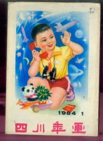 1984-1四川年画缩样