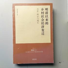 明清以来的乡村社会经济变迁:历史、理论与现实(卷三)