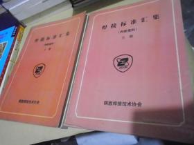 焊接标准汇编..(上..下)二册