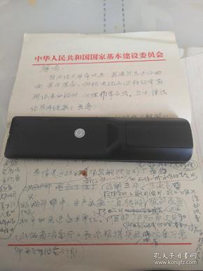 原故宫博物院副院长 中共七大正式代表 杨树生 致薄*一薄 信札1通3页。