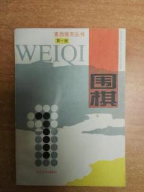 围棋 第一册