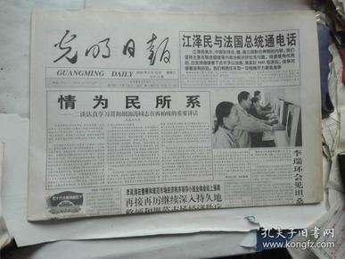 生日报-光明日报2003年2月12日
