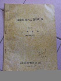 济南市园林志资料汇编[二.]三大名胜.古迹部分