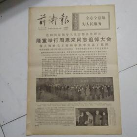 前卫报(1976-1-16)隆重举行周恩来同志追悼大会(共计6版)
