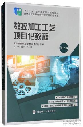 """数控加工工艺项目化教程(第三版)/""""十二五""""职业教育国家规划教材"""