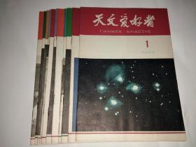 天文爱好者 1965年第1-12期全