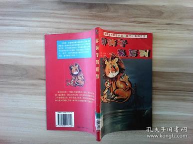 德国当代童话小说狮子系列之五《胖狮子最后到》
