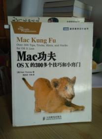 Mac功夫:Mac功夫·OS X的300多个技巧和小窍门